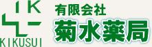 菊水薬局(福岡)
